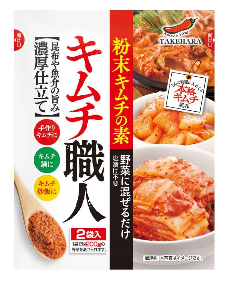 キムチ の 素 レシピ