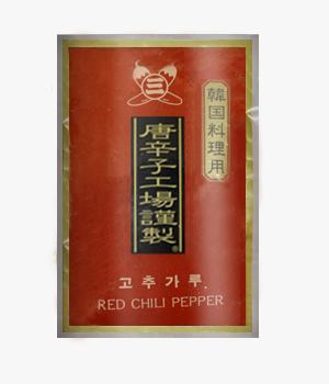 韓国料理用唐辛子(細)250g title=韓国料理用唐辛子(細)